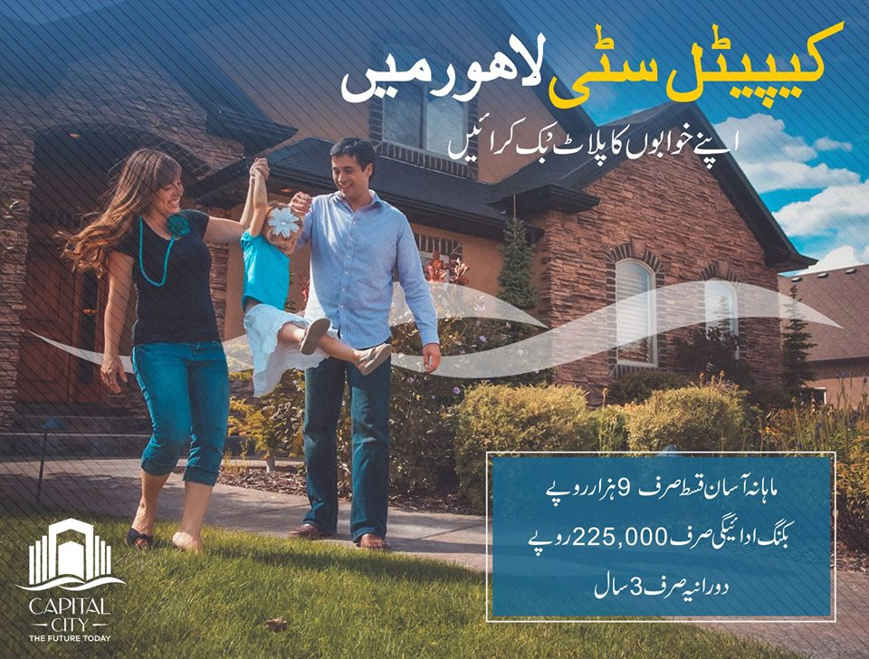 houses-on-installments-in-lahore-2017